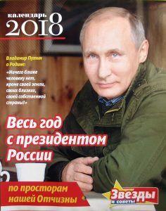 Calendario de Vladimir Putin (2018), un ejemplo del culto al líder
